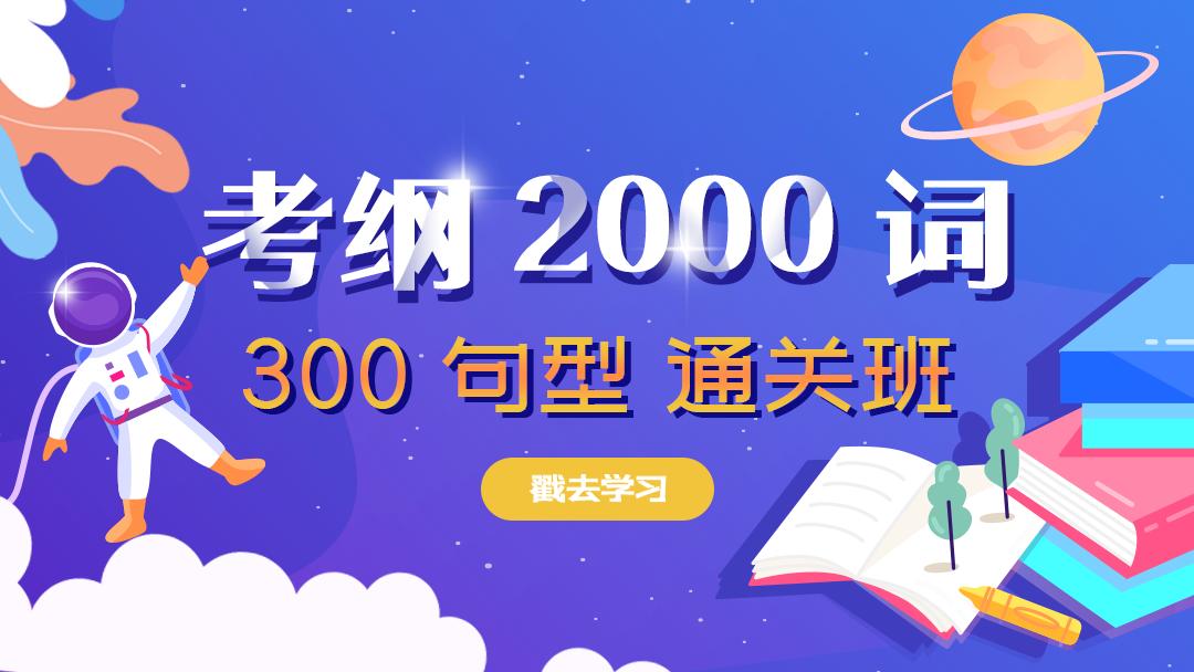 高考日语考纲2000词 句型300句 通关班