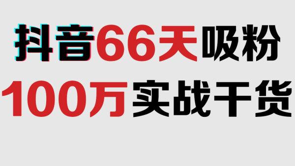 抖音66天吸粉100万实战干货 短视频营销