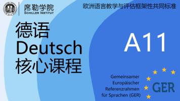 德语欧标A11核心课程
