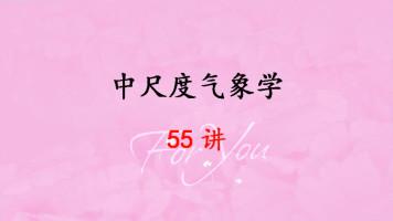 中尺度气象学 55集 寿绍文 南京信息工程大学