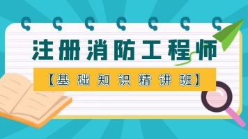 注册消防工程师—综合能力基础知识精讲班【瑞昕教育】