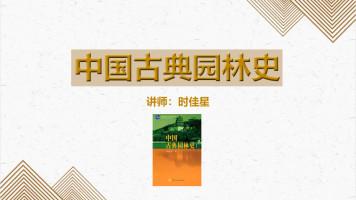 《中国古典园林史》讲解