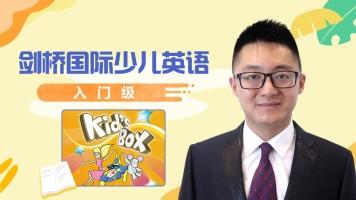 【精品课】剑桥国际少儿英语入门级KB Kids box