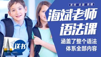 【录播】英语语法知识学习-跟海斌老师学语法全套课程(送教材)