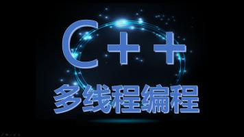 C++多线程编程视频教程(C++11多线程并发)