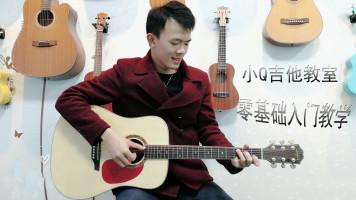 平凡之路吉他教学视频