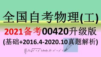 ②全国自考物理(工)00420升级版(基础+真题解析)(2021备考)