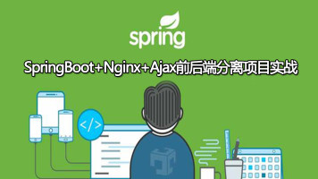 Java前后端分离项目实战【SpringBoot/Nginx/AJax】