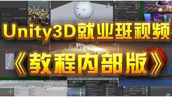 Unity3D就业班