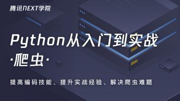 【NEXT学院】Python从入门到实战·爬虫