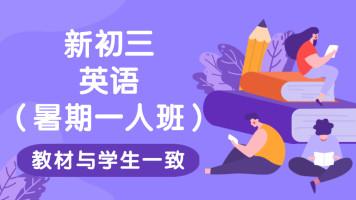 新初三新九年级英语暑期班【一人班时间灵活内容个性化送辅导】