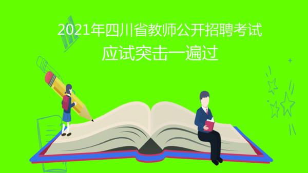 2021-2022年四川省教师公开招聘考试冲刺