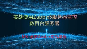 MK-Linux-实战-使用Zabbix5服务器监控数百台服务器