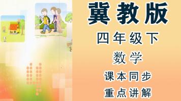 冀教版小学数学四年级(下册)同步教学