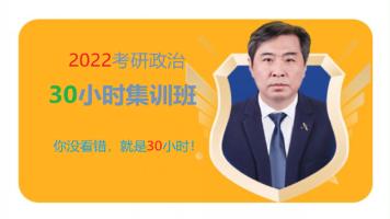 2022考研政治30小时集训班