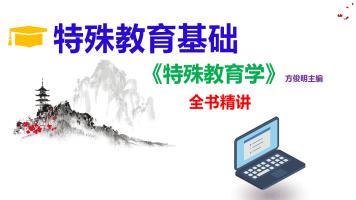 重庆师范大学816特殊教育学基础精讲