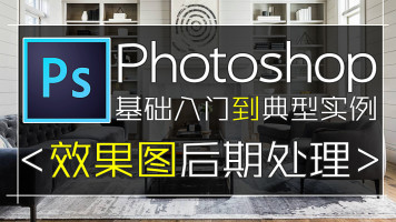 Photoshop软件入门运用,ps效果图后期处理教程