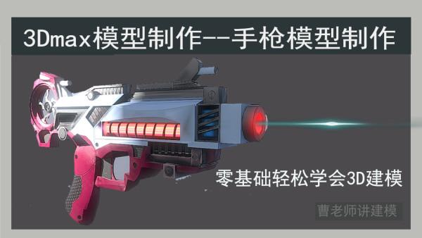 3Dmax智能手枪建模