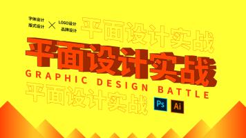 平面设计必备之字体/LOGO/版式之实战演练