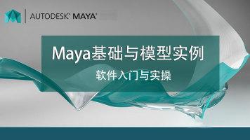 Maya基础与模型实例-课程