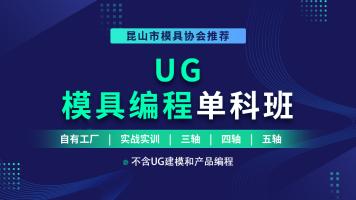 UG模具编程单科班 不含基础课【鼎典教育】