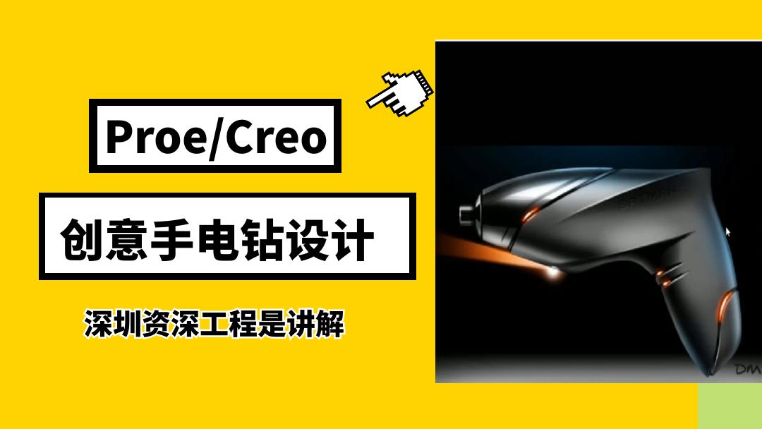 PROE/CREO创意手电钻