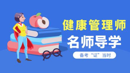 健康管理师【导学课】入门视频教程
