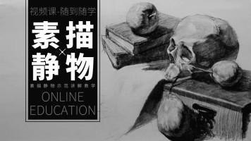 【视频合集七】美术绘画-素描静物组合示范教学【合尚教育】