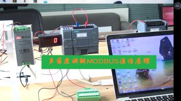 MODBUS通信从入门到提高(工业自动化项目)