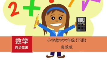 六年级数学下册同步微课程(冀教版)
