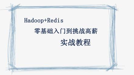 hadoop零基础入门到高薪实战课(网盘项目手动编写)