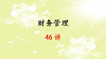 财务管理 46集 李志刚 吉林大学