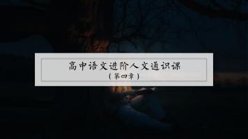 高中语文进阶人文通识课(第四章)【周帅】