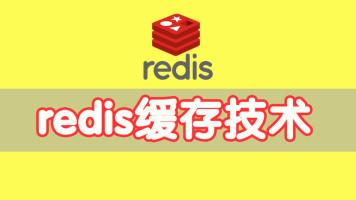 Java高级框架|redis缓存技术深度讲解【尚学堂】