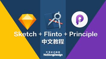 UI交互动效设计(Sketch+Flinto+Principle中文教程)