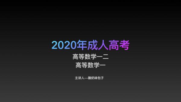 2020年成人高考-高等数学-专升本起点