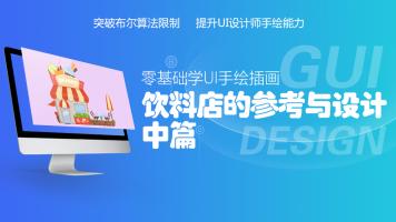 UI矢量图插画手绘——饮料店的设计(二)