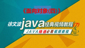 Android前期Java课程讲解之面向对象(四)