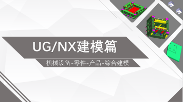 UG/NX建模VIP付费跟踪指导课程