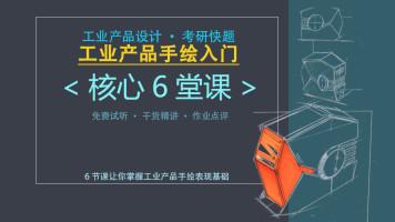 产品手绘·工业考研快题手绘表现入门核心6讲