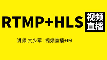 RTMP视频直播系统教程(PC网页/小程序/聊天室/流媒体NGINX)