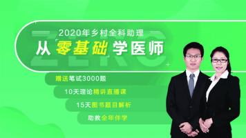 从【零基础】学医师-2020年乡村全科执业助理医师