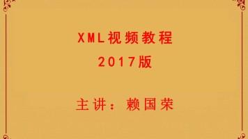 XML入门到精通2017视频教程