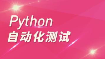 Python自动化测试