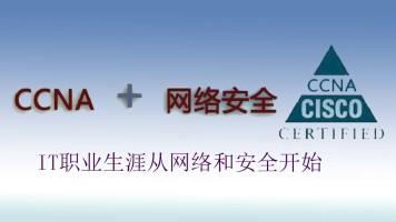 CCNA和网络安全