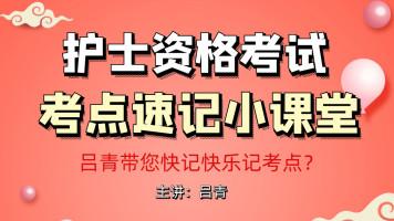 护士资格考试【快乐速记小课堂】,吕青带您快速记考点