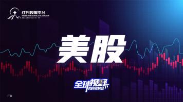 美股系列课程-全球视野下的投资机会