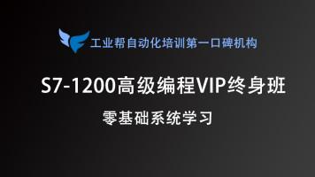 西门子S7-1200 PLC课程一个月VIP班级