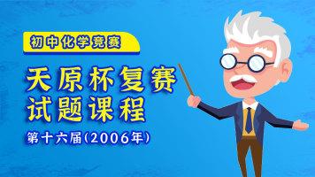 初中化学竞赛:第16届天原杯复赛试题精讲(2006)