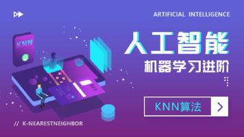 人工智能 - 机器学习进阶 - KNN算法